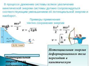 В процессе движения системы всякое увеличение кинетической энергии системы д