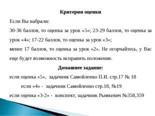 Критерии оценки Если Вы набрали: 30-36 баллов, то оценка за урок «5»; 23-29 б