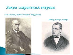 Закон сохранения энергии Гельмгольц Герман Людвиг Фердинанд Майер Юлиус Роберт