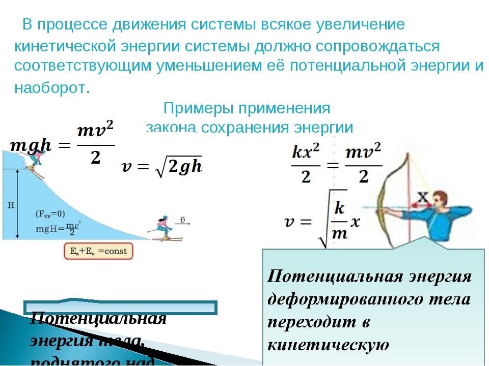 В процессе движения системы всякое увеличение кинетической энергии системы д...