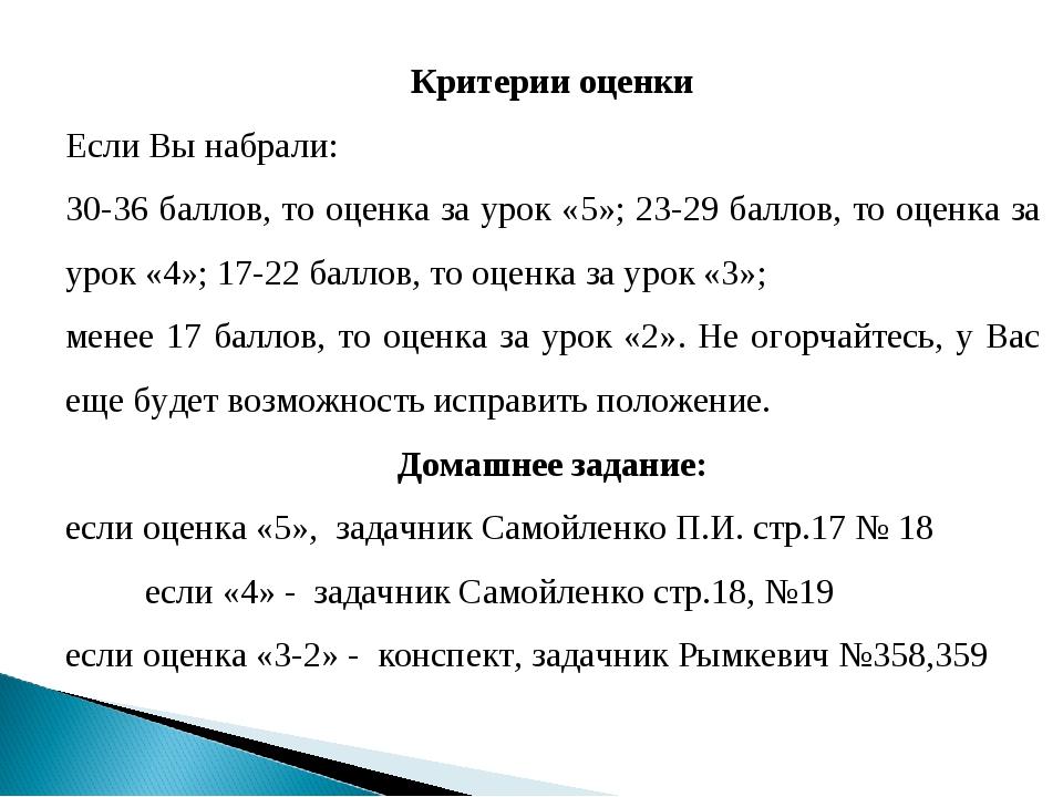 Критерии оценки Если Вы набрали: 30-36 баллов, то оценка за урок «5»; 23-29 б...