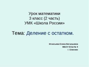 Урок математики 3 класс (2 часть) УМК «Школа России» Тема: Деление с остатком