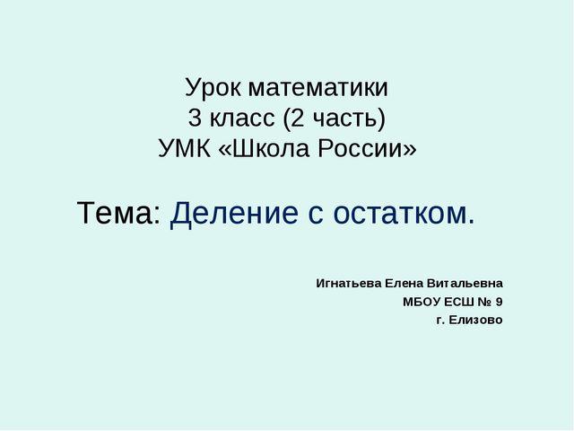 Конспекты уроков 3 класс школа россии