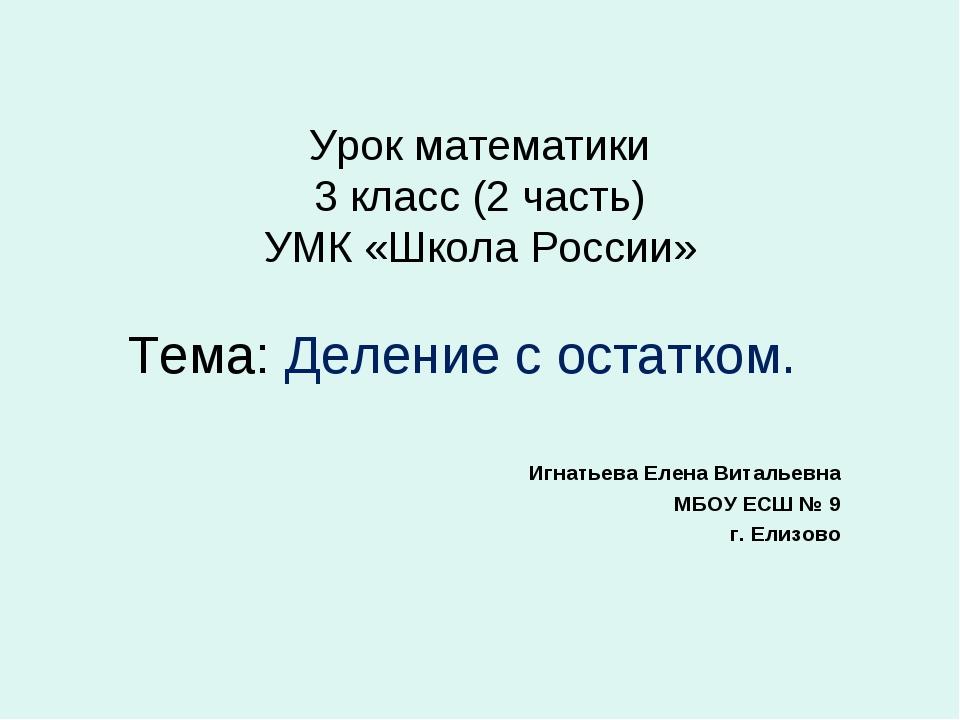 Урок математики 3 класс (2 часть) УМК «Школа России» Тема: Деление с остатком...