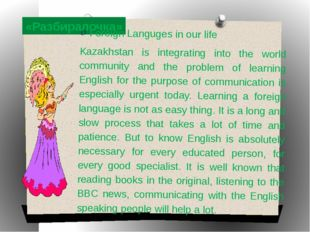 «Разбиралочка» Foreign Languges in our life Kazakhstan is integrating into th