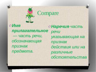 Compare Имя прилагательное— часть речи, обозначающая признак предмета. Нареч
