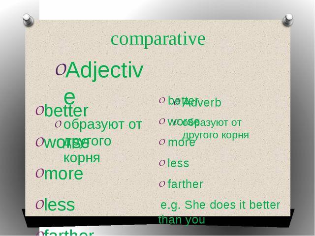 comparative Adjective образуют от другого корня Adverb образуют от другого ко...