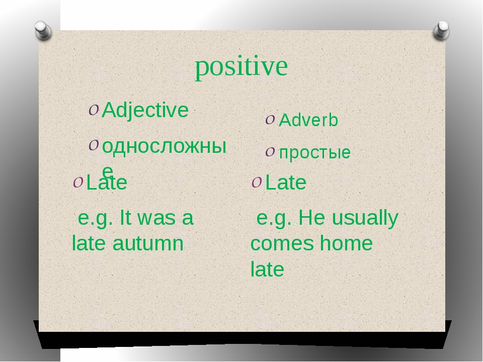 positive Adjective односложные Adverb простые Late e.g. It was a late autumn...