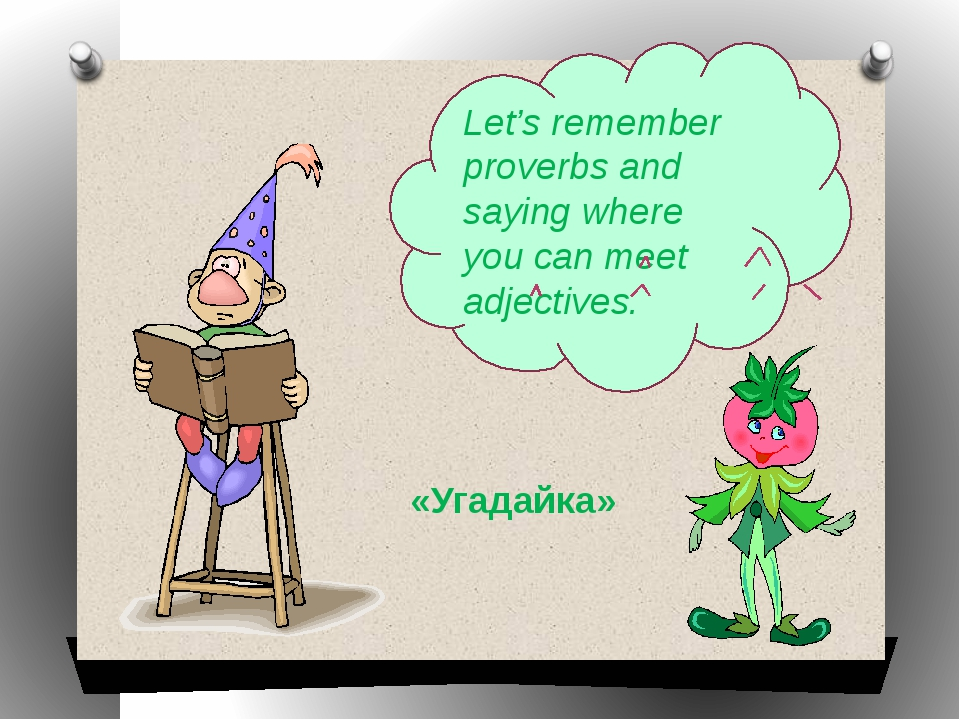 Let's remember proverbs and saying where you can meet adjectives. «Угадайка»