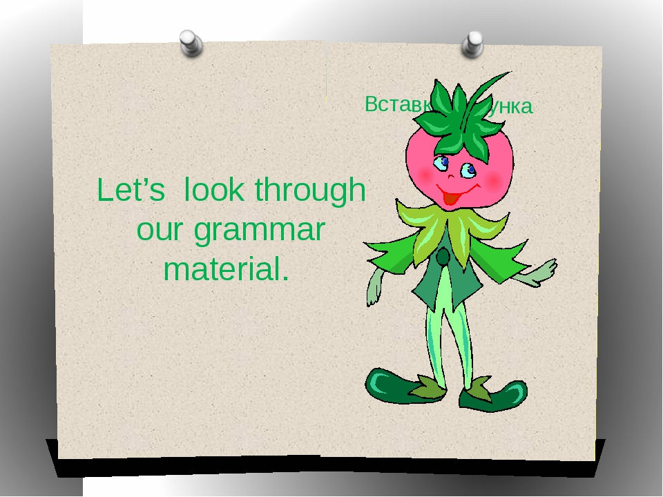 Let's look through our grammar material.