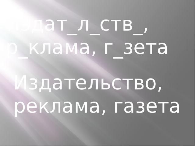 Издат_л_ств_, р_клама, г_зета Издательство, реклама, газета
