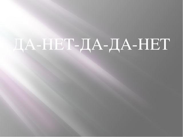 ДА-НЕТ-ДА-ДА-НЕТ