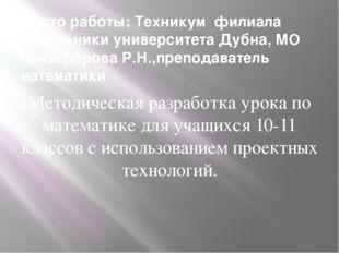 Место работы: Техникум филиала Котельники университета Дубна, МО Никифорова Р