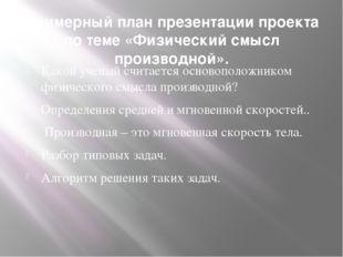 Примерный план презентации проекта по теме «Физический смысл производной». Ка