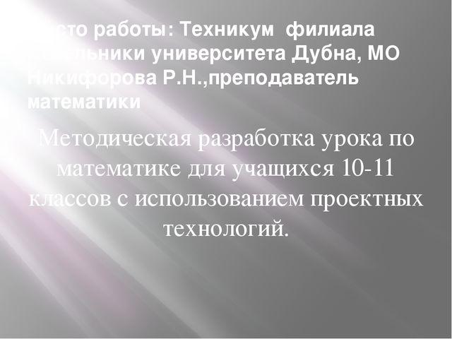 Место работы: Техникум филиала Котельники университета Дубна, МО Никифорова Р...