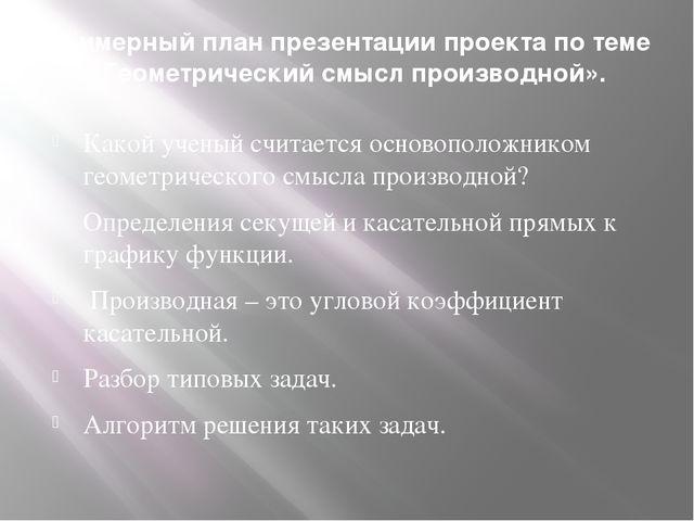 Примерный план презентации проекта по теме «Геометрический смысл производной»...