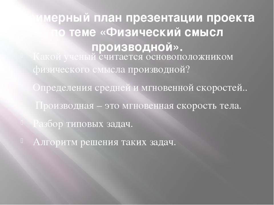 Примерный план презентации проекта по теме «Физический смысл производной». Ка...
