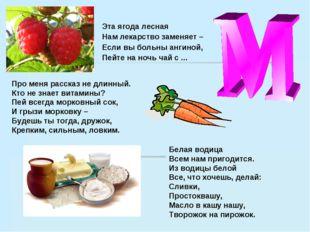 Эта ягода лесная Нам лекарство заменяет – Если вы больны ангиной, Пейте на но