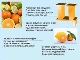 Оранж-фрукт он, цитрус, знай! Кожуру с него снимай. Ну, а если ты герой, Може