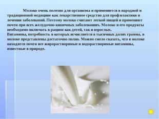Молоко очень полезно для организма и применяется в народной и традиционной м