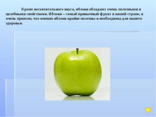 Кроме восхитительного вкуса, яблоки обладают очень полезными и целебными сво