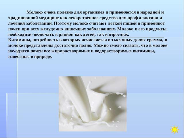 Молоко очень полезно для организма и применяется в народной и традиционной м...