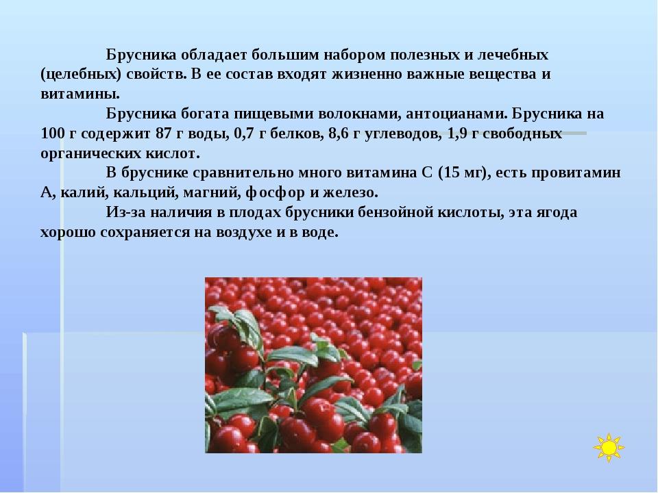 Брусника обладает большим набором полезных и лечебных (целебных) свойств. В...