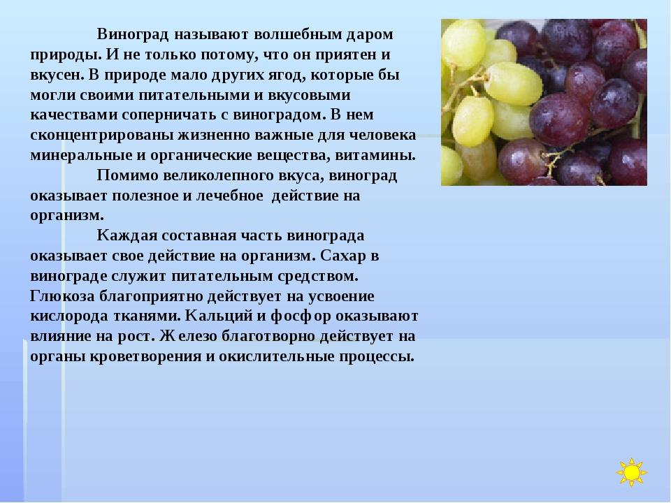 Виноград называют волшебным даром природы. И не только потому, что он прияте...