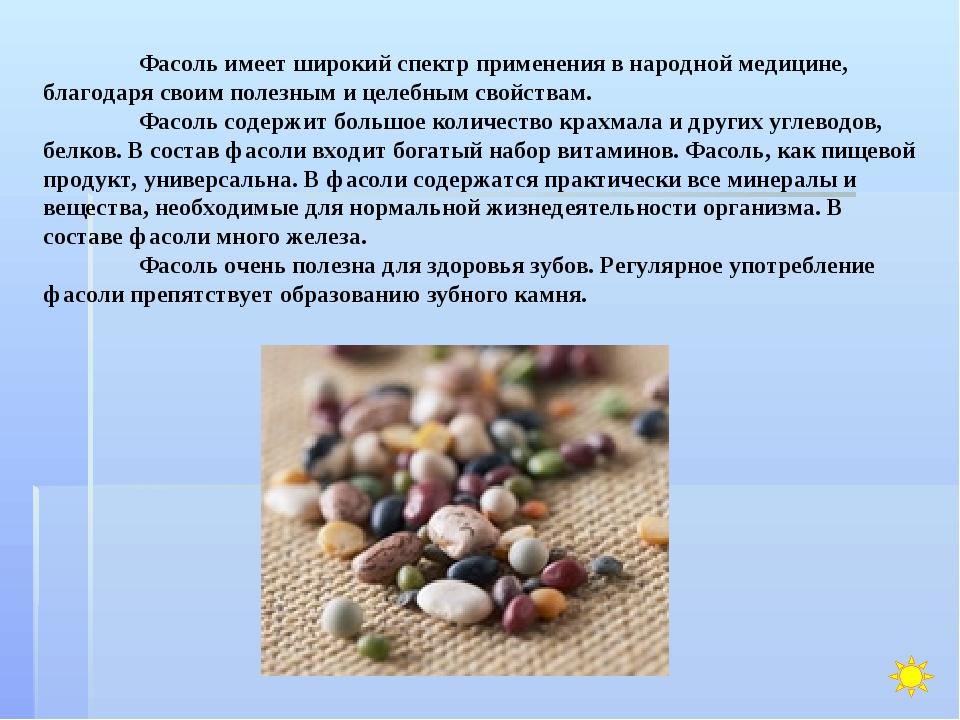 Фасоль имеет широкий спектр применения в народной медицине, благодаря своим...