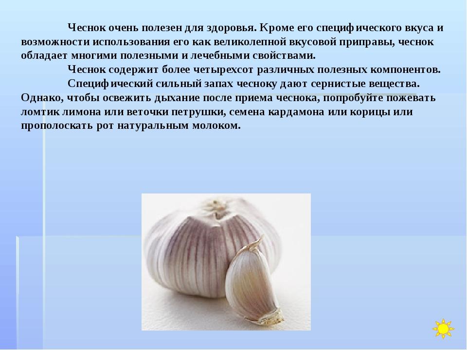 Чеснок очень полезен для здоровья. Кроме его специфического вкуса и возможно...
