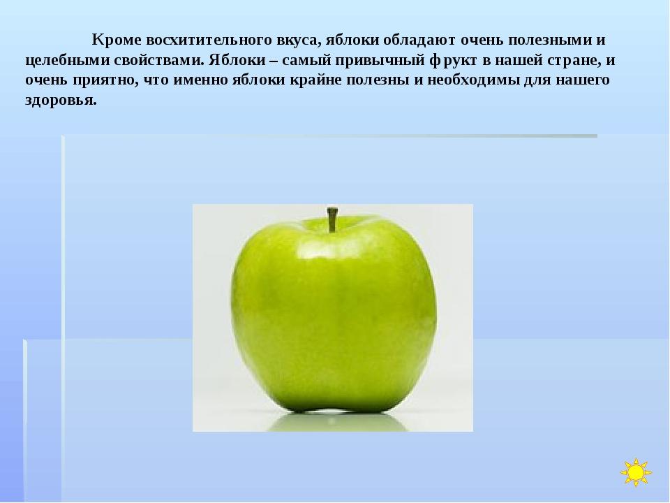 Кроме восхитительного вкуса, яблоки обладают очень полезными и целебными сво...