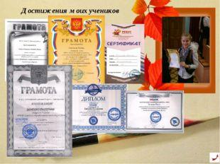 Я – классный руководитель 7«А» класс. МБОУ «Лицей №1 Брянского района» Д. До