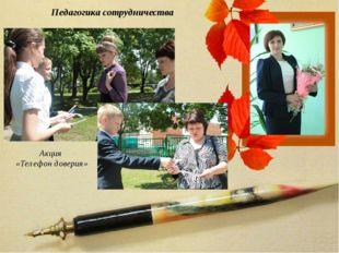 Педагогический коллектив МБОУ «Лицей №1 Брянского района» Заслуженный учител