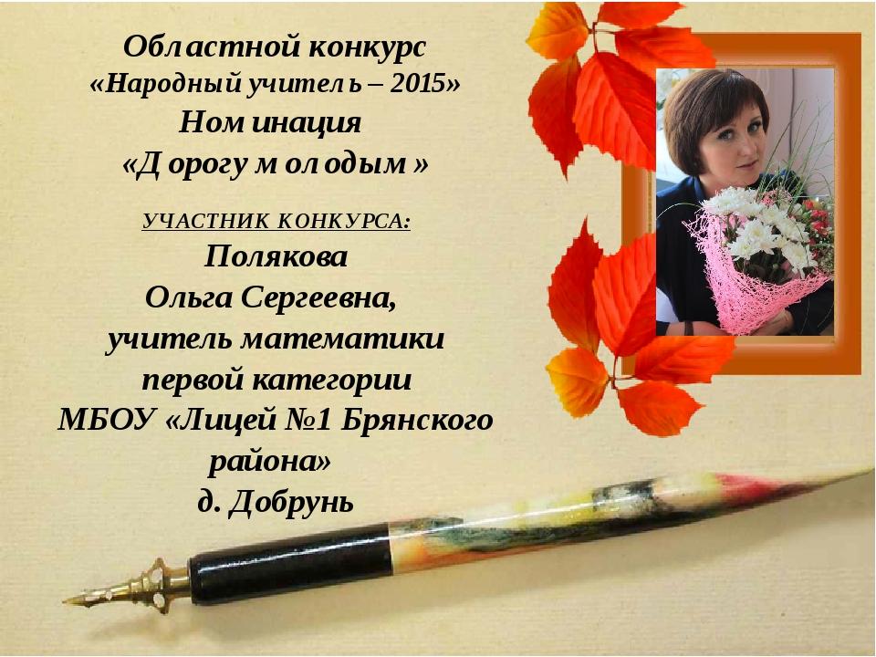 Учитель прикасается к вечности: никто не может сказать, где кончается его вл...