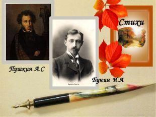 Стихи ПушкинА.С Бунин И.А