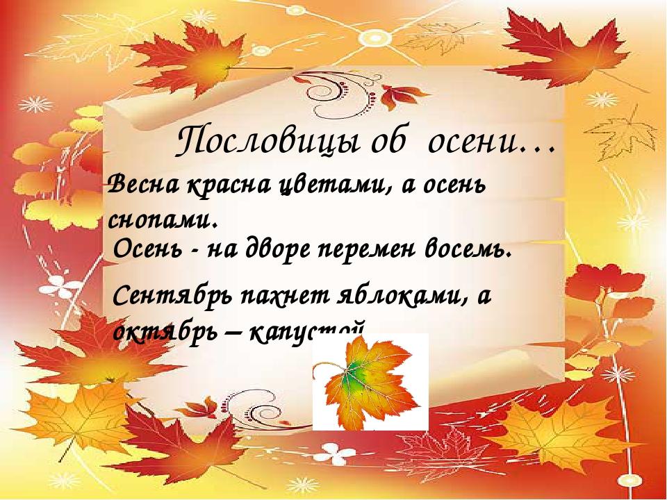 Весна красна цветами, а осень снопами. Осень - на дворе перемен восемь. Сентя...