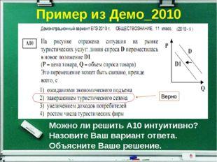 Пример из Демо_2010 Можно ли решить А10 интуитивно? Назовите Ваш вариант отве