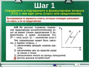 Шаг 1 Определите и подчеркните в формулировке вопроса (А10) о чем идет речь (