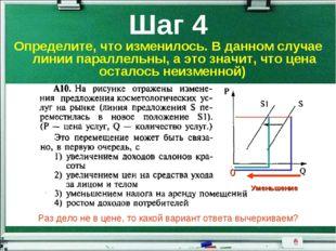 Шаг 4 Определите, что изменилось. В данном случае линии параллельны, а это зн