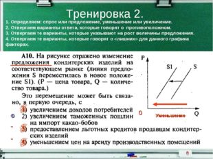 Тренировка 2. 0 Уменьшение 1. Определяем: спрос или предложение, уменьшение и