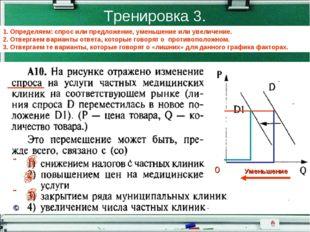 Тренировка 3. 1. Определяем: спрос или предложение, уменьшение или увеличение
