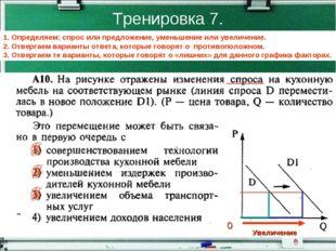 Тренировка 7. 1. Определяем: спрос или предложение, уменьшение или увеличение