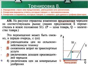 Тренировка 8. 1. Определяем: спрос или предложение, уменьшение или увеличение