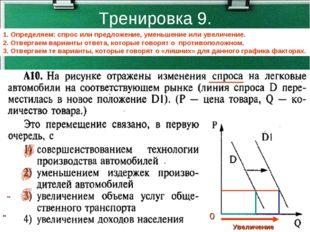 Тренировка 9. 1. Определяем: спрос или предложение, уменьшение или увеличение