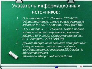 Указатель информационных источников: О.А. Котова и Т.Е. Лискова. ЕГЭ-2010: Об