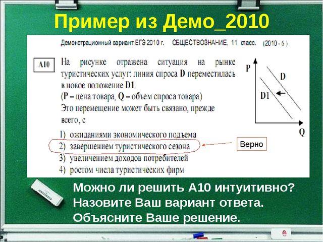Пример из Демо_2010 Можно ли решить А10 интуитивно? Назовите Ваш вариант отве...