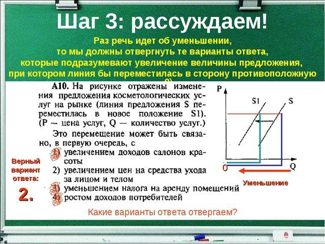 Шаг 3: рассуждаем! Раз речь идет об уменьшении, то мы должны отвергнуть те ва...