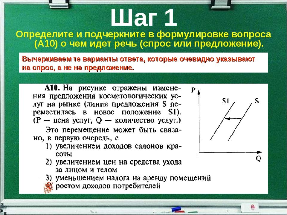 Шаг 1 Определите и подчеркните в формулировке вопроса (А10) о чем идет речь (...