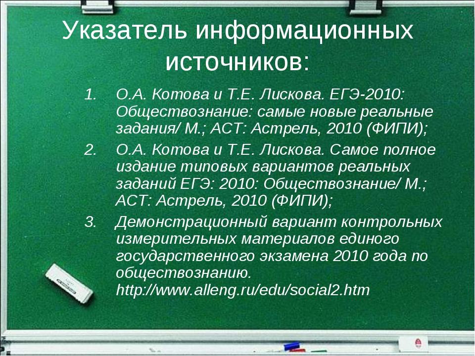 Указатель информационных источников: О.А. Котова и Т.Е. Лискова. ЕГЭ-2010: Об...