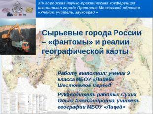 Сырьевые города России – «фантомы» и реалии географической карты XIV городска